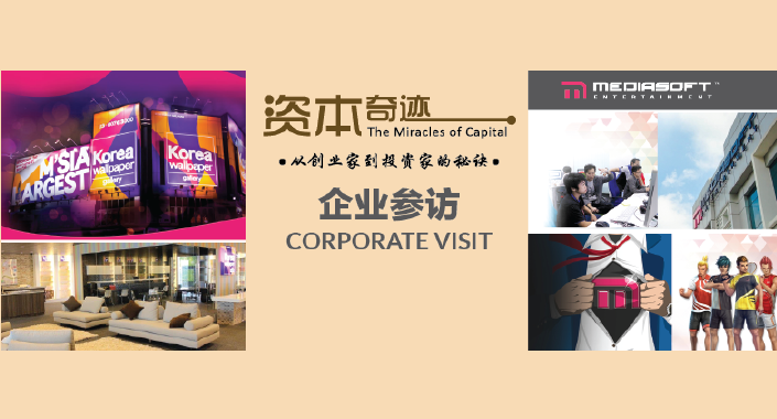MOC《资本圈》企业参访 | MOC Capital Circle – Corporate Visit
