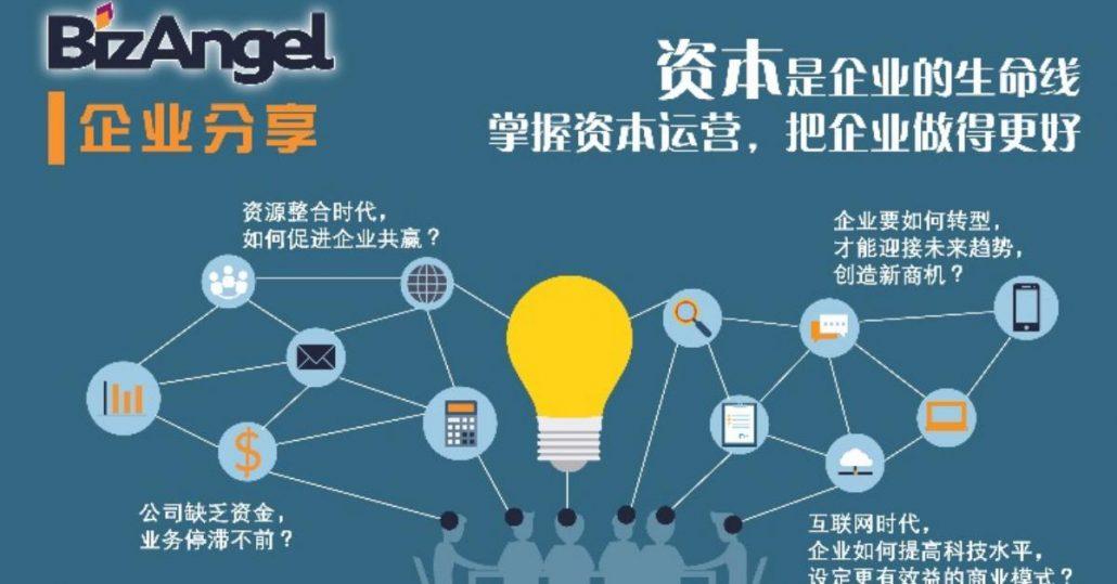 BizAngel 企业分享 29 June 2017-og